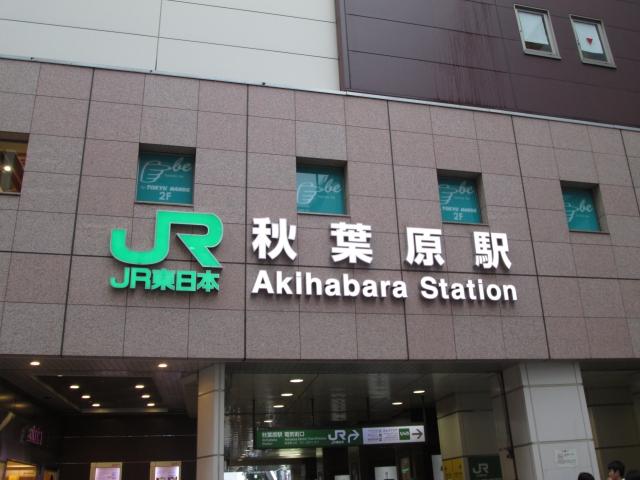 秋葉原駅周辺エリアの出張ホテル一覧