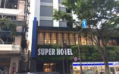 スーパーホテル東京・錦糸町