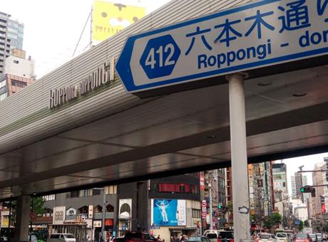 六本木駅周辺エリアの出張ホテル一覧