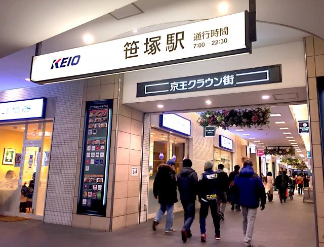 笹塚駅周辺エリアの出張ホテル一覧