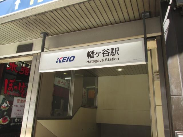 幡ヶ谷駅周辺情報と出張マッサージ対応ホテル