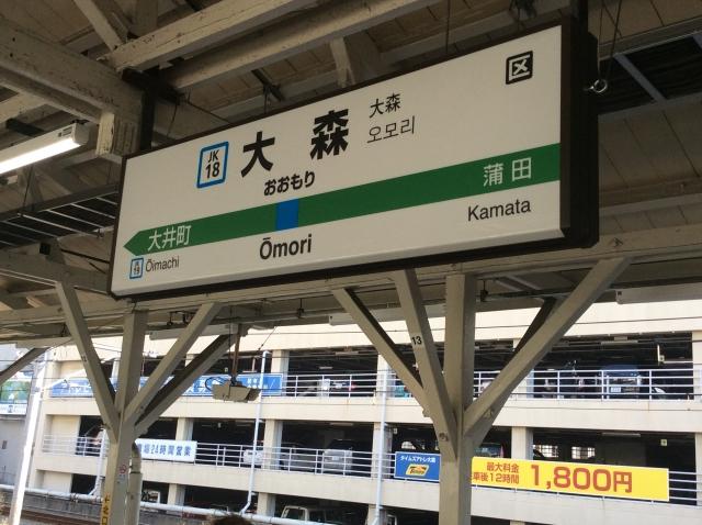 大森駅周辺情報と出張マッサージ対応ホテル