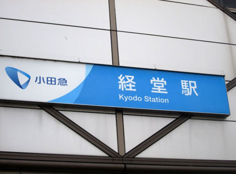 経堂駅エリアの出張対応ホテル一覧
