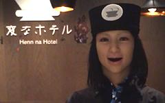 変なホテル東京 浜松町