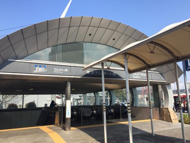 東京テレポート駅周辺エリアと出張対応ホテル一覧